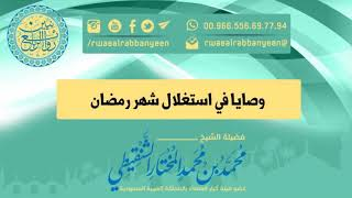 وصايا في استغلال شهر رمضان   لمعالي الشيخ محمد بن محمد المختار الشنقيطي