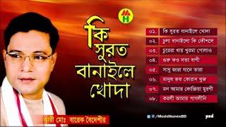 Barek Boideshi - Ki Surot Banaile Khoda | কি সুরত বানাইলে খোদা | Baul Gaan | Music Heaven