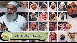 الشيخ خالد المغربي | رؤى تحذيرية لعلماء السعودية وأئمة المساجد السعوديين