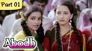 Abodh - Part 01 of 11 - Super Hit Classic Romantic Hindi Movie - Madhuri Dixit