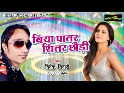 बिया पातर शीतर छोड़ी !! Biya Paater Shiter Chori !! Vivek Tiwari !! Bhojpuri New Song 2017