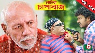 Bangla Comedy Natok | Chapabaj EP - 103 | ATM Samsuzzaman, Hasan Jahangir, Joy, Eshana, Any