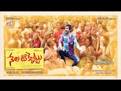 Xxx Mp4 Nela Ticket Movie First Look Posters Ravi Teja Kalyan Krishna Rajani Talluri Malavika 3gp Sex
