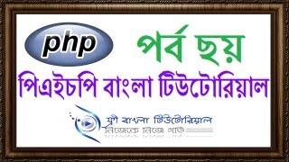 PHP Bangla Tutorial (Part-6)