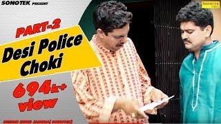 Desi Police Choki Part 02 - Haryanvi Comedy - Rammehar Randa - Rajesh Thukral - Sonotek Cassettes