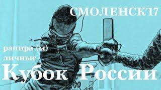 Кубок России 2017 Рапира мужчины / личные соревнования (Синяя дорожка)
