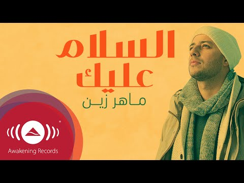 Maher Zain - Assalamu Alaika (Arabic) | ماهر زين - السلام عليك | (Vocals Only - بدون موسيقى) mp3