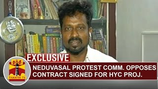 EXCLUSIVE | Neduvasal Protest Committee opposes contract signed for Hydrocarbon Project | Thanthi TV