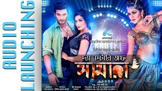 Audio Launching | Story of Samara | Bengali Movie (2015) | Sanj Jhon | Shiba Ali Khan