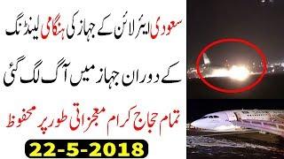 Saudi Arabia Latest news 2018 | Saudi Airline Emergency Landing At Jeddah Airport | الخطوط السعودية