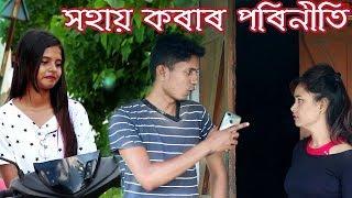 সহায় কৰাৰ পৰিণতি  ।।  Funny Club Assam