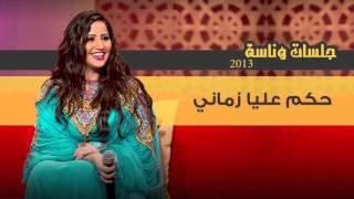 مشاعل - حكم عليا زماني (جلسات وناسة) | 2013