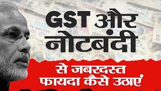"""""""GST और नोटबंदी से जबर्दस्त फायदा कैसे उठाये?""""  Ujjwal Patni Official   Top Video on Business"""