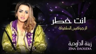 Zina Daoudia - Anta Khatar (Official Audio) | زينة الداودية - أنت خطر