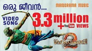 Oru Jeevan Bahuthyagam   Video Song   Bahubali 2 - The Conclusion   Manorama Music