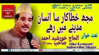 Mujh khata kaar sa insan by Alhaj khursheed ahmed sahib