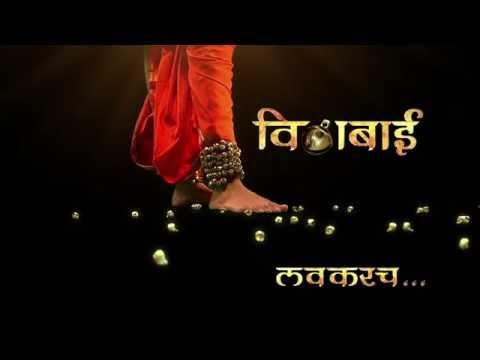 VithaBai Teaser