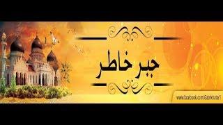 برنامج جبر خاطر مع الأستاذ محمود النجار: الحلقة 2( كيف نتعامل مع الجبار سبحانه وتعالى)