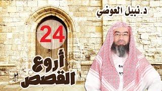 نهاية قرية كانت آمنة فتبدل حالها من أروع القصص 24