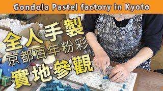 全人手製京都百年粉彩實地參觀|屯門畫室|Gondola Pastel factory  Kyoto