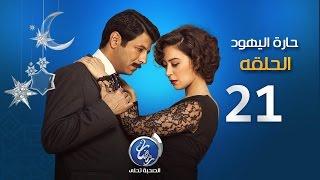 مسلسل حارة اليهود - الحلقة الحادية والعشرون | Episode 21 - Haret El Yahud