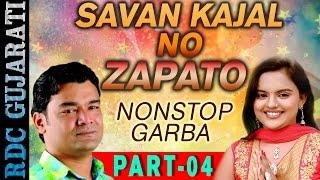 Savan Kajal No Zapato | Part 4 | Nonstop | Gujarati DJ Garba 2016 | Kajal Prajapati, Savan Raval