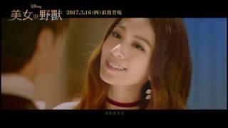 《美女與野獸》中文主題曲 田馥甄/井柏然 Official Music Video