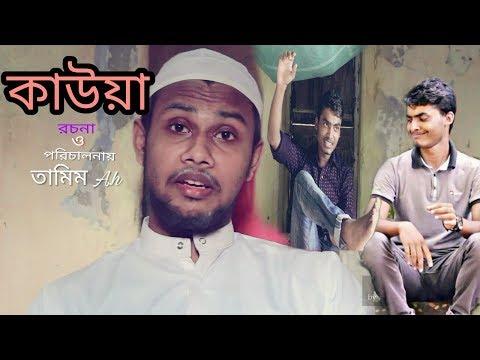 Xxx Mp4 কাউয়া Best Bangla New Funny Video 2017 MD X Shuvo Rayhan Tamim Ah And Mahadid 3gp Sex