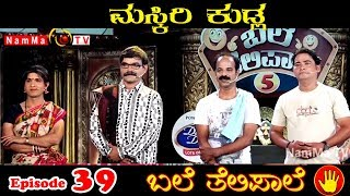 BALE TELIPALE Season 5 - Episode 39 : MASKIRI KUDLA ( Deepak Rai & Team )