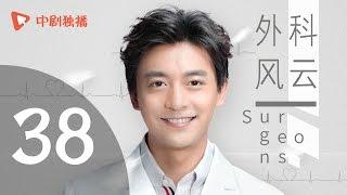 外科风云 38 | Surgeons 38 (靳东、白百何 领衔主演)【未删减版】