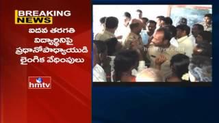 Principal Misbehaviour on 5th Class Student in Anantapur District | Andhra Pradesh | HMTV