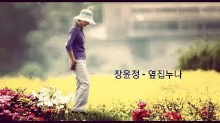 가사/장윤정 - 옆집누나