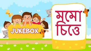 Mamo Chitte - Rabindra Sangeet For Kids  – Children Songs