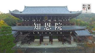 知恩院 Chioni-in / 空撮 紅葉 / 京都いいとこ動画