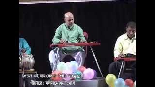 Premer naam bedona-Hawaiian Guitar by Madan Mohan Ghose