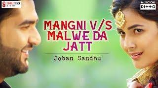 Mangni vs Malwe da Jatt | Joban Sandhu | Romantic Songs | Latest New Punjabi Songs 2017