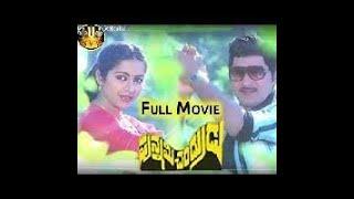 Punnami Chandrudu Telugu Full Length Movie || Shobhanbabu, Suhasini, Sumalatha