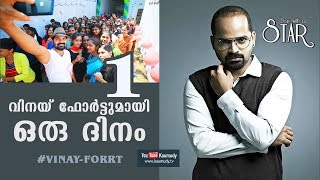 A Day with actor Vinay Forrt | Day with a Star | Part 01 | Kaumudy TV