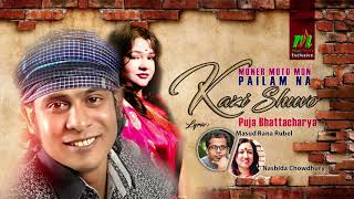 Kazi Shuvo, Puja - Moner Moto Mon Pailamna | মনের মত মন পাইলামনা | New Bangla Song 2018 | Music Home
