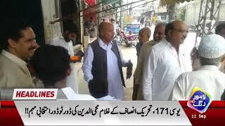 News Headlines | 3:00 PM | 22 September 2018 | Lahore Rang