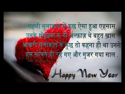 Xxx Mp4 New Year Shayari 2018 In Hindi For Girlfriend नए साल की शायरी हिंदी में 3gp Sex
