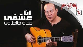 Amr Tantawy - Ana Eshky / عمرو طنطاوي - انا عشقي