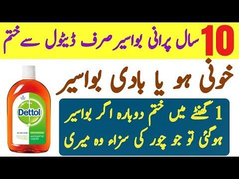 Xxx Mp4 Bawaseer Ka Asan Elaj Piles Treatments Home Remedies Bawaseer Ka Desi Ilaj Desi Health Tips 3gp Sex