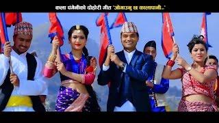 New Nepali Song 'Jogaunu Chha Kalapani' | Pashupati Sharma & Kala Pangeni