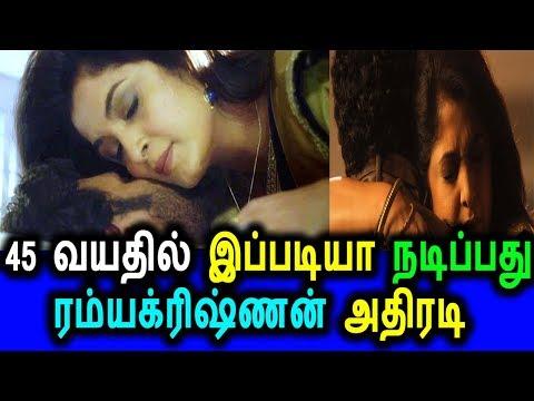 Xxx Mp4 45 வயதில் ஆபாச படத்தில் நடிக்கும் ரம்யா கிருஷ்ணன் Ramya Krishnan Latest Video 3gp Sex