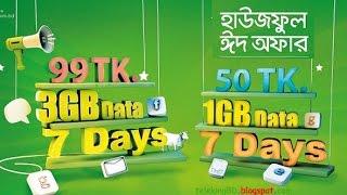 Teletalk 1GB Internet 50Tk and 3GB Internet 99Tk