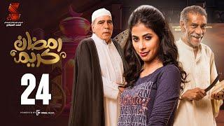 Ramadan Karem Series / Episode2 4 مسلسل رمضان كريم - الحلقة الرابعه و العشرون