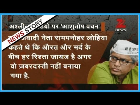 Why AAP is defending sex scandal of Sandeep Kumar?