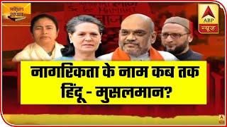 Hindu-Muslim Politics Over CAA-NRC Till When? | Samvidhan Ki Shapath | ABP News