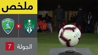 ملخص مباراة الأهلي والفتح  في الجولة 7 من دوري كأس الأمير محمد بن سلمان للمحترفين